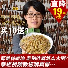 森大特产东北雪蛤长白山林蛙油干蛤蟆油雪蛤膏特产正品包邮2g