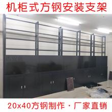 液晶拼接屏專用安裝支架 機柜式支架 電視墻專用機柜 液晶拼接