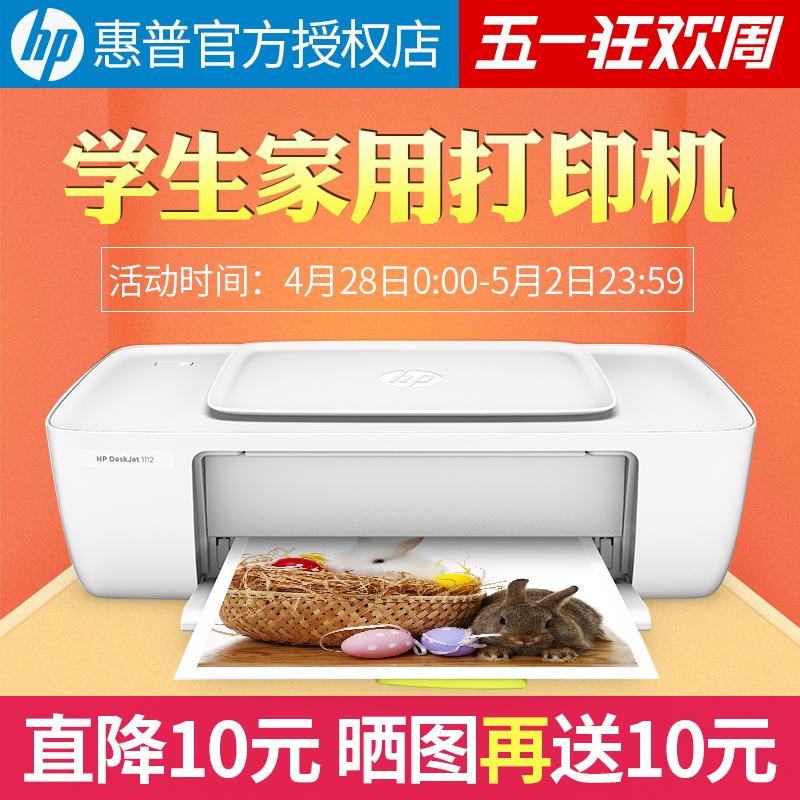 打印机家用迷你