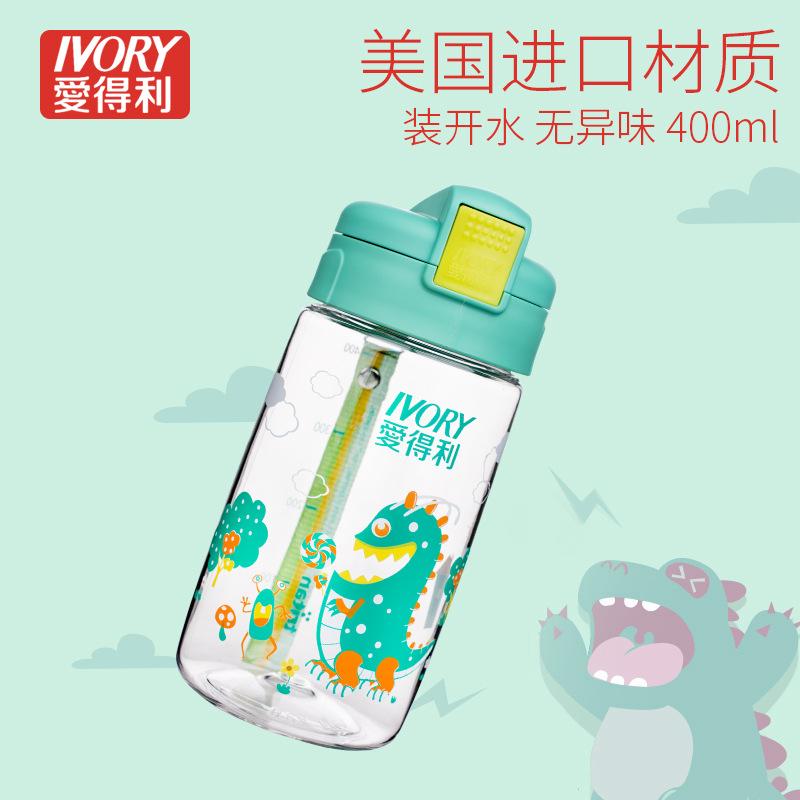 儿童水杯TRITAN吸管杯水壶婴幼儿宝宝学饮杯直饮水杯带手柄