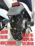 Winter electric car tendon snow chain motorcycle tendon snow chain battery car snow chain tricycle snow chain