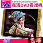 金正24寸移動DVD22寸便攜evd電視高清影碟機播放器視頻看戲機1853