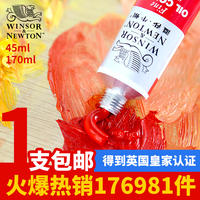 Windsor Newton 45ml/170ml painter aluminum tube oil paint series two total 42 colors full set of 55 colors