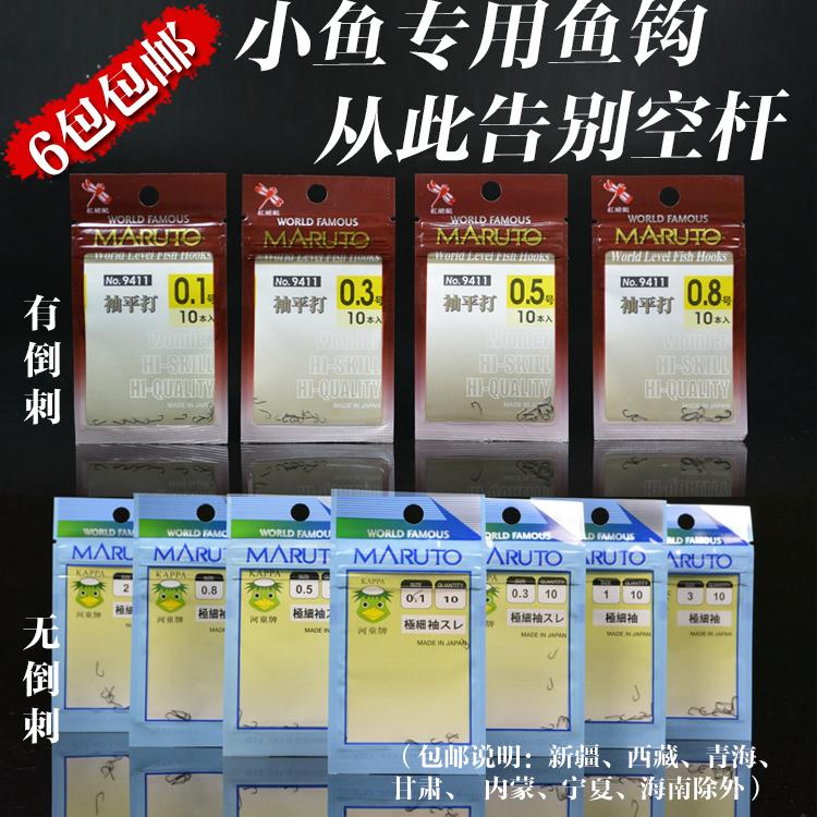 魚鉤日本土肥富