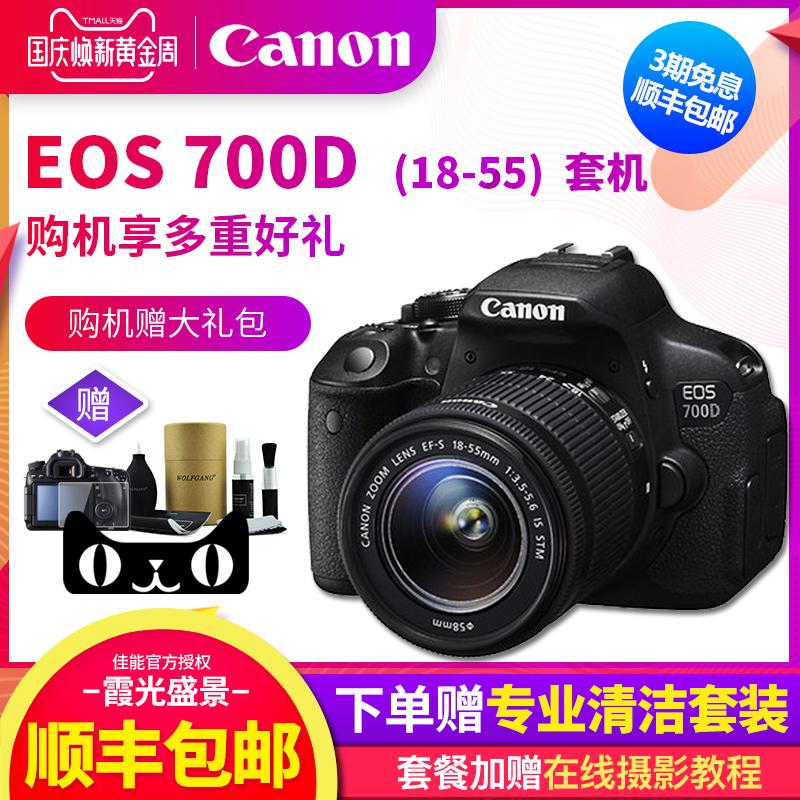 佳能700数码相机