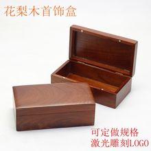 花梨木首饰盒木盒子收纳盒子定做规格长方形厂家直销礼品盒子包邮