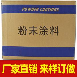 粉末涂料高亚无光静电户内外环氧塑粉聚酯热固性沙皱桔纹喷塑粉图片