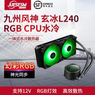 九州风神玄冰L240 RGB CPU水冷散热器台式风扇多平台一体式AMD4