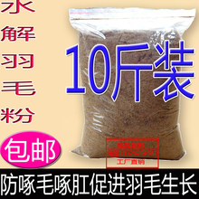 Feather nutrient feather powder anti-pecking, anal pecking, calcium supplementation, chicken, duck, goose, pigeon and poultry feed additive package