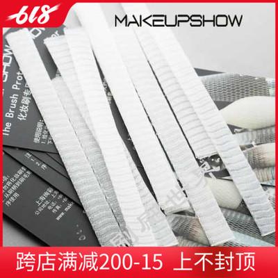 魅卡秀MAKEUPSHOW化妆工具 刷网 6元10个,5长5短