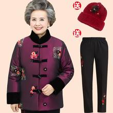 奶奶装冬季棉衣套装中老年妈妈装老年人60-70-80岁加绒加厚女棉服