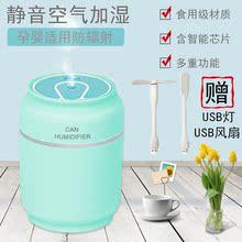 抖音同款易拉罐加湿器家用桌面夜灯风扇迷你便携usb静音空气加湿