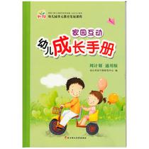 童心育苗多元教育发展课程 幼儿家园联系手册 周计划儿童成长档案