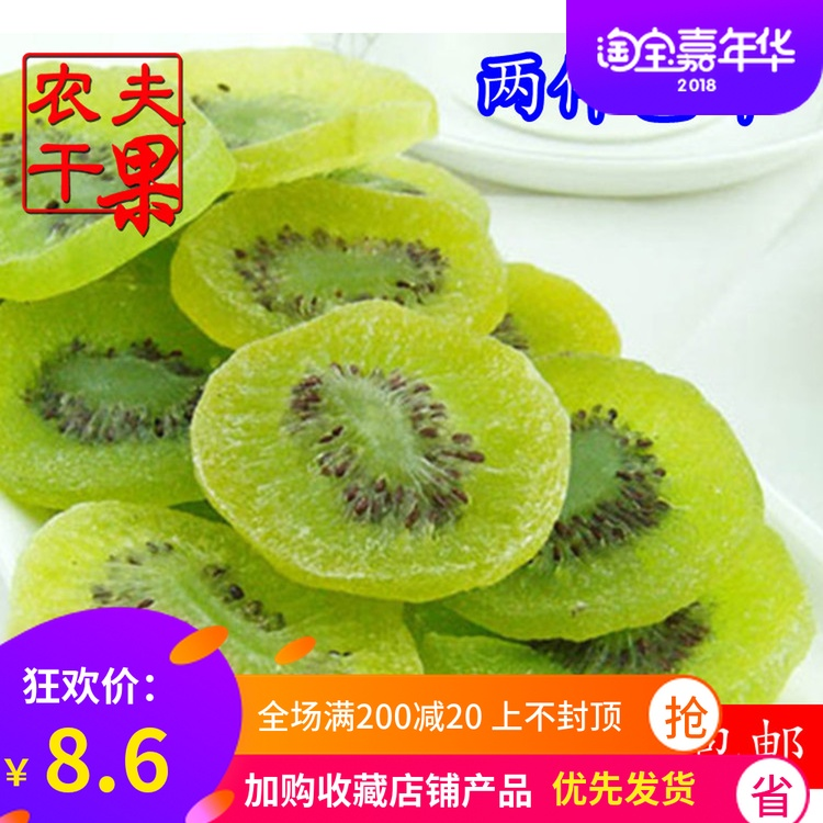 猕猴桃干特价250g蜜饯水果干奇异果干桃片散装年货满500g包邮,网红进口零食猕猴桃干