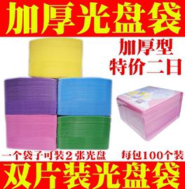 香蕉牌加厚PP袋 光盘袋 双面PP袋 CD袋 每包100个 磨砂厚PP袋碟袋图片