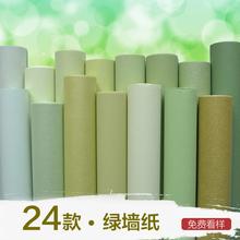 绿色墙纸清新 纯色无纺布蚕丝 客厅卧室电视背景墙壁纸 环保