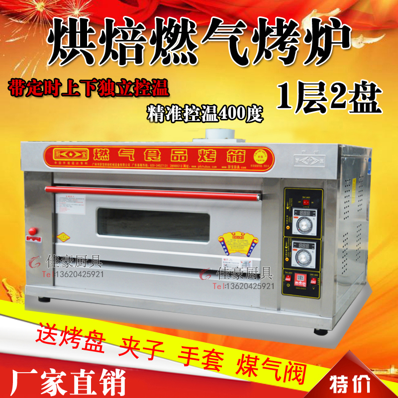 二层燃气烤箱