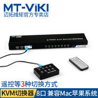 Maxtor dimension moment kvm switcher 8-port usb studio vga multi-computer switcher 8 in 1 out with remote control wiring