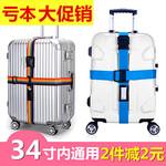 行李箱十字打包