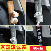 Car seat belt shoulder cover insurance belt four seasons long cartoon cute car seat belt cover protective cover supplies