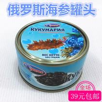 进口冰岛即食海参新鲜深海捕捞野生高营养短刺参珍品顺丰包邮