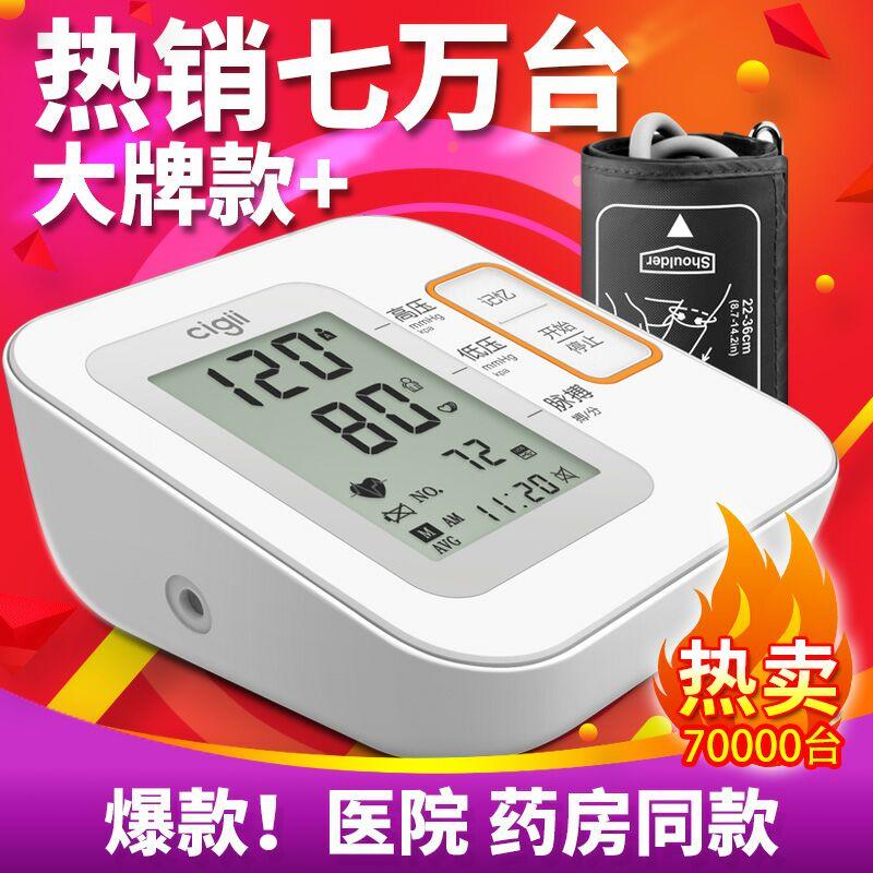 全自动上臂式医用电子血压测量仪