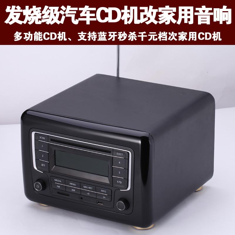 车之福大众速腾迈腾朗逸途观宝来汽车载CD机改装家用音响机箱外壳