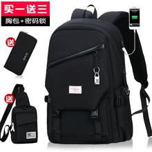 双肩包男韩版大容量旅行电脑背包校园时尚潮流高中生书包男大学生