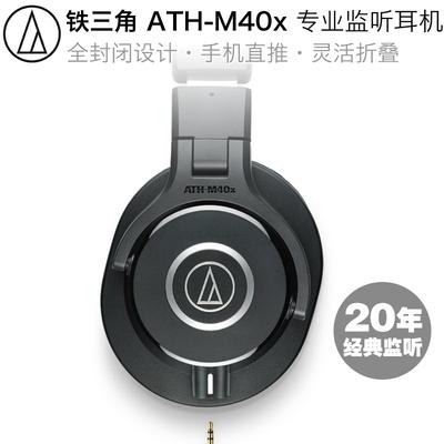 铁三角m50耳机