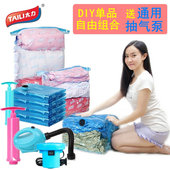 衣物棉被子收纳袋整理袋真空袋DIY满就送电泵 太力真空压缩袋正品图片