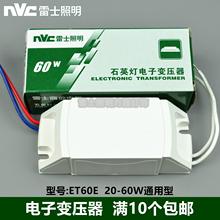 20W 60W 射灯12V低压灯杯灯珠通用型 雷士石英灯电子变压器 ET60E图片