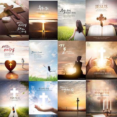十字架教徒基督耶稣徒信仰未来关爱感恩海报公益广告PSD设计素材