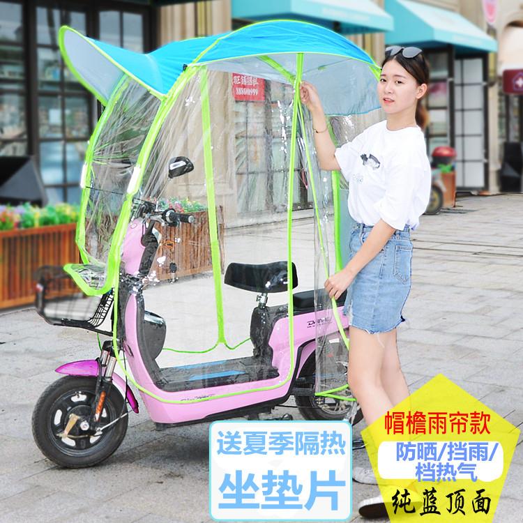 電動車遮陽傘雨披