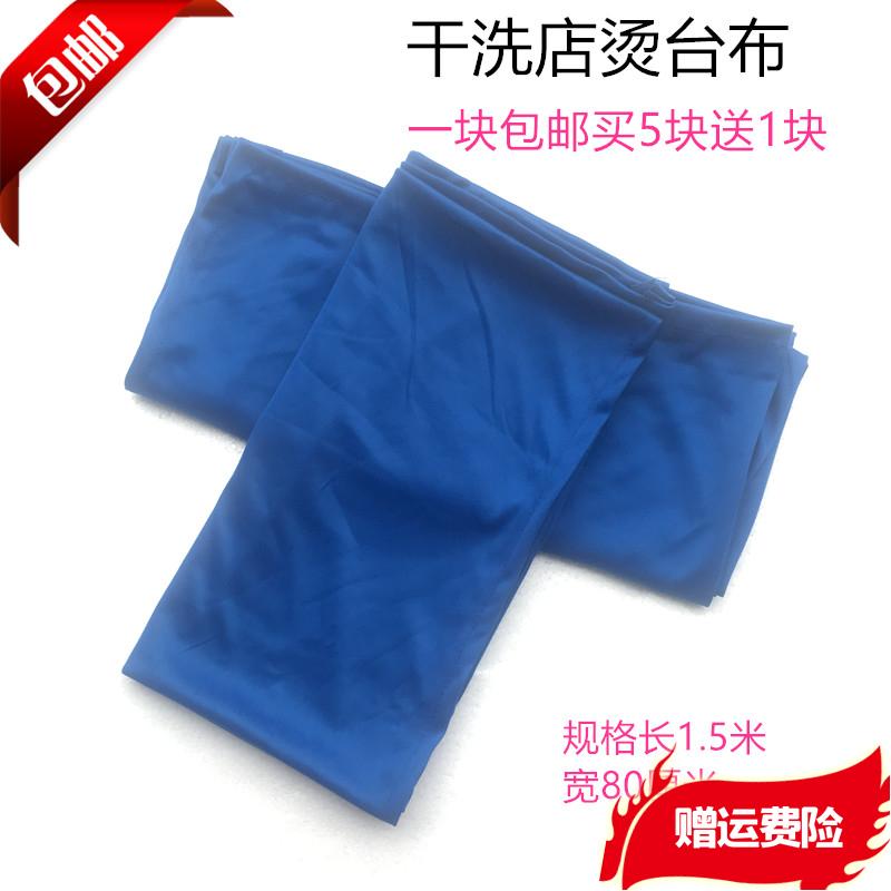 烫台布 原装烫台布 加大1.5米烫台蓝布 柔软吸风性能好买五送一