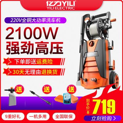 ✅亿力洗车神器高压家用洗车机水泵220V全铜大功率强力水抢清洗机