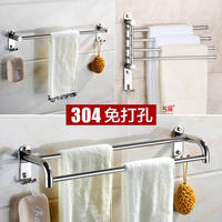 304 stainless steel towel bar double bar towel rack bathroom bathroom towel rack bathroom single pole long free punch