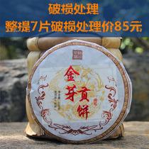 生茶七子饼普洱茶357g勐宋头春纯料年三月系列2015福元昌