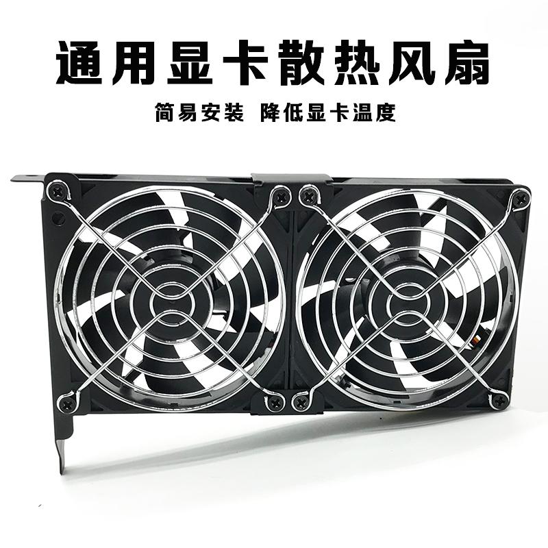 电脑型风扇