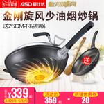 愛仕達金剛旋風炒鍋