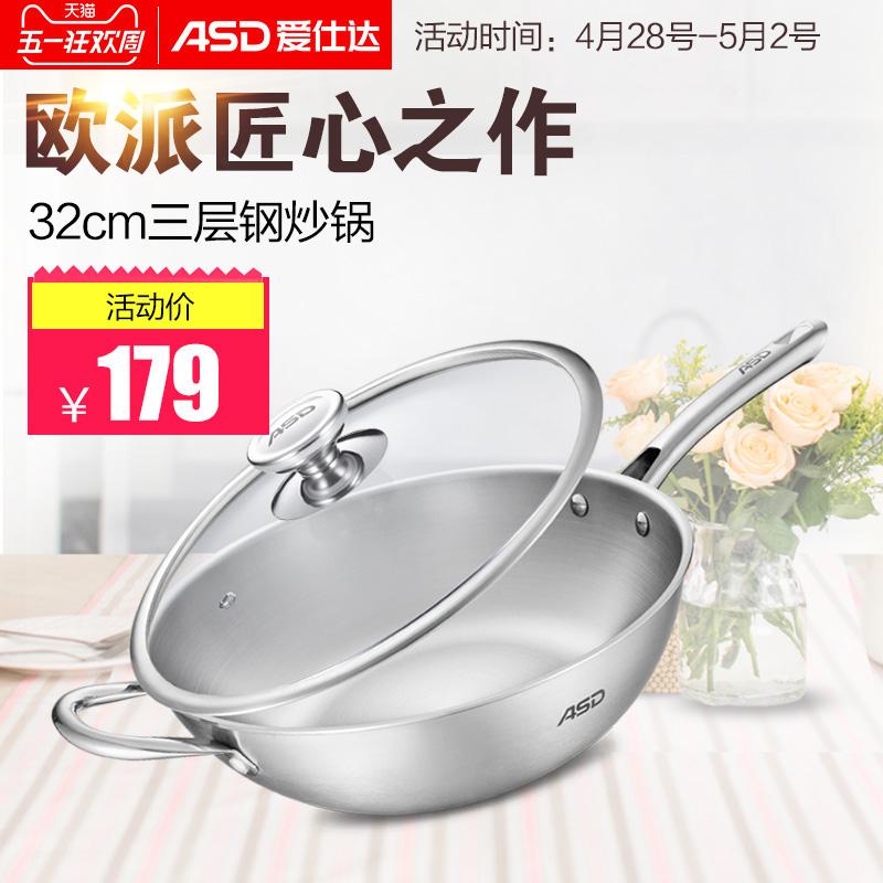 不銹鋼三層炒鍋