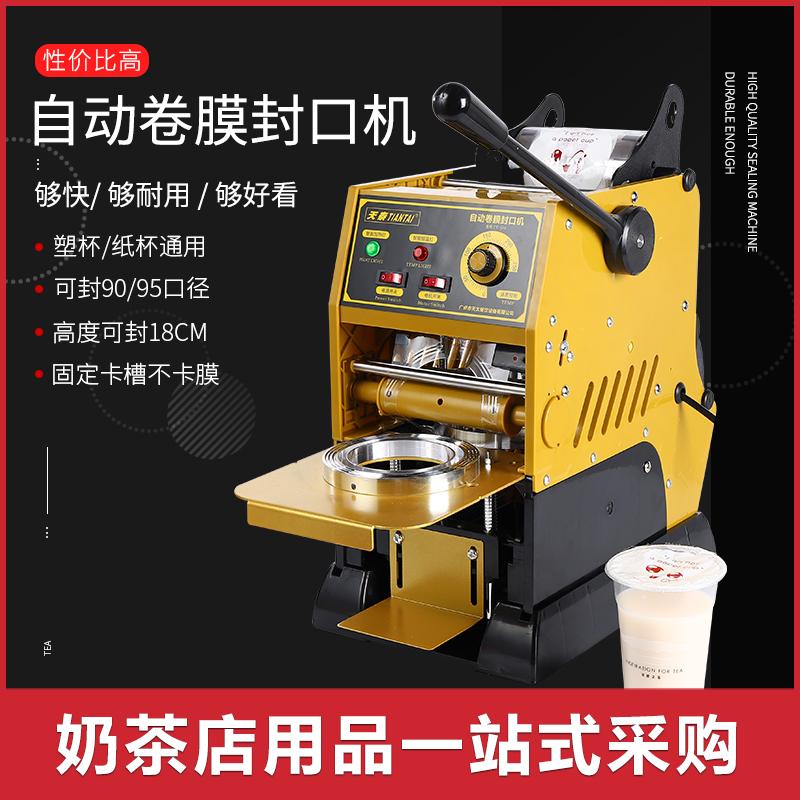 天泰半自动封口机手动珍珠奶茶封杯机全自动卷膜封口机封膜机商用