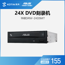 24X 串口DVD光驱 华硕DRW 24倍速 24D5MT DVD刻录机 Asus