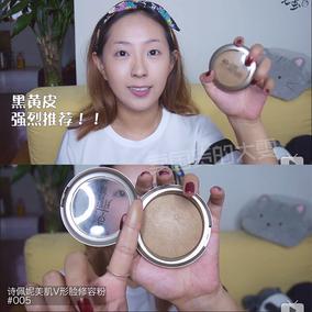 【毛蛋推荐】诗佩妮高光阴影组合双色修容粉鼻影粉饼