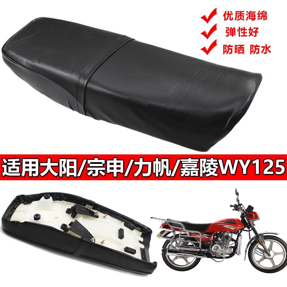 Подушки сидений мотоциклов Артикул 561554443379