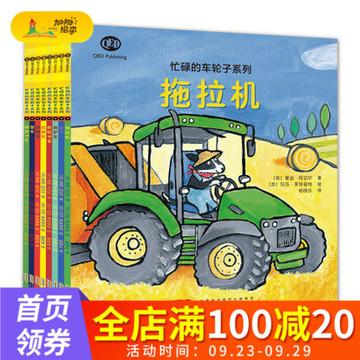 正版忙碌的车轮子系列 拖拉机套装8册少幼儿童宝宝亲子汽车认知启蒙百科普绘本图画书0-3-4-5-6岁