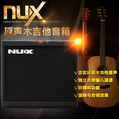 nux吉他音箱