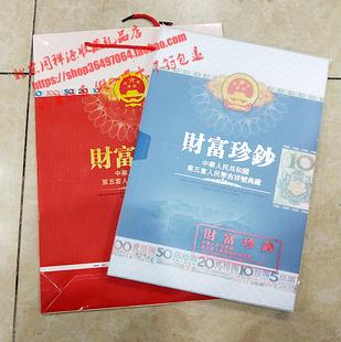 财富珍钞第五套人民币 豹子号珍藏空册 10张10元 银行保险钱币收藏