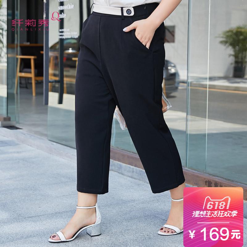 纤莉秀2018夏新款大码女装弹力修身显瘦裤子200斤胖mm韩版九分裤