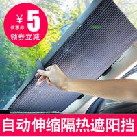 汽车防晒隔热遮阳挡车窗遮光帘自动伸缩前挡风玻璃挡阳板车内神器
