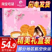 美俪家族月饼礼盒装中秋节广式豆沙网红椰蓉莲蓉送礼品多口味高档